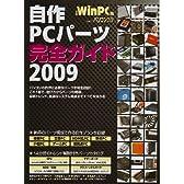 自作PCパーツ完全ガイド2009 (日経BPパソコンベストムック)