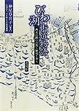 縮む琵琶湖、11年間で3センチ 地殻に変化