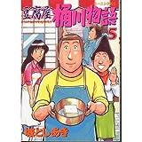 豆腐屋桶川物語 5 (モーニングKC)