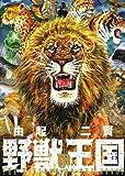 野獣の王国 (ニチブンコミックス)
