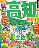 るるぶ高知 四万十'16~'17 (国内シリーズ)