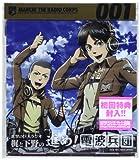 ラジオCD「進撃の巨人ラジオ~梶と下野の進め!電波兵団~」Vol.1 (CD+CD-ROM)