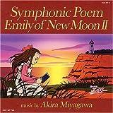 風の少女エミリー オリジナル・サウンドトラック2 交響詩エミリーII Symphonic Poem Emily of NewMoonII(DVD付)