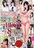 葵つかさ THE BEST 8時間 [DVD]