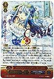フロンティアスター コーラル WSP ヴァンガード 祝福の歌姫 g-cb03-s03