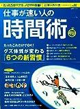 仕事が速い人の時間術: たった5分で人生が変わる (Gakken Mook 仕事の教科書 VOL. 2)