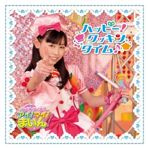 ハッピー!クッキンタイム(音符記号)(DVD付) [Single, CD+DVD]