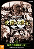 NHKスペシャル デジタルリマスター版 映像の世紀 第10集 民族の悲劇 果てしなく...[DVD]