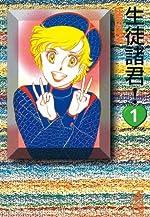 生徒諸君!(1) (デザートコミックス)
