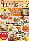 ちょっと干すだけで旨味がUPしておいしくなる!  新・干し野菜レシピ (ぴあMOOK)