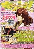 コミックビーズログ キュン! Vol.3 [雑誌]