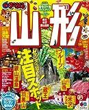 まっぷる山形 蔵王・米沢・銀山温泉 2011 (マップルマガジンシリーズ) (マップルマガジン 東北)