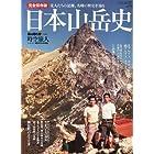 時空旅人Vol.14 「日本山岳史」 2013年 07月号 [雑誌]