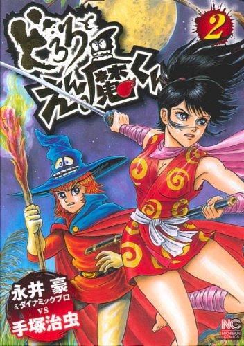 どろろとえん魔くん(2) (ニチブンコミックス)
