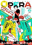 OPERA Vol.53 (EDGE COMIX)