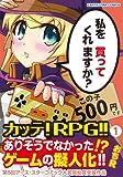 カッテ!RPG!! / おちR のシリーズ情報を見る