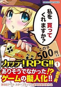 カッテ!RPG!!(1) (アース・スターコミックス)