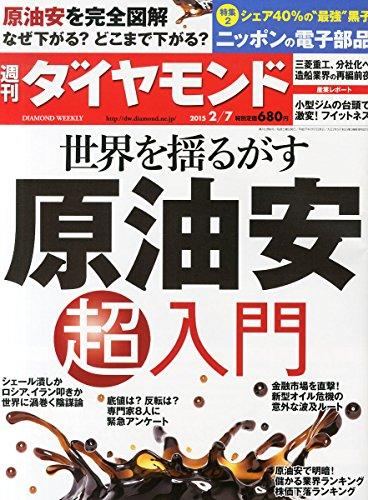 週刊ダイヤモンド 2015年 2/7号 「雑誌]