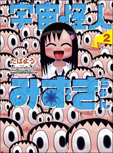 宇宙怪人みずきちゃん 2  少年チャンピオン・コミックス・タップ!)