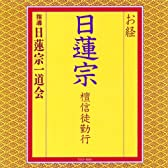 妙法蓮華経如来寿量品第十六(自我偈訓読)