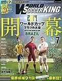 WORLD SOCCER KING (ワールドサッカーキング) 2014年 07月号 [雑誌]
