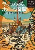 ラッフルズ・ホーの奇蹟 (ドイル傑作集5) (創元推理文庫)