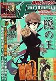 Gファンタジー 2008年 06月号 [雑誌]