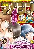 [雑誌][漫画]週刊少年マガジン2015年6号
