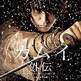 「カムイ外伝」オリジナル・サウンドトラック(仮)