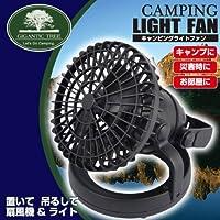 macros 電池式LEDライト付扇風機 キャンピングライトファン MCZ-5177 アウトドア/キャンプ/災害/停電時に!