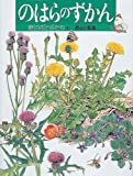 のはらのずかん—野の花と虫たち (絵本図鑑シリーズ)