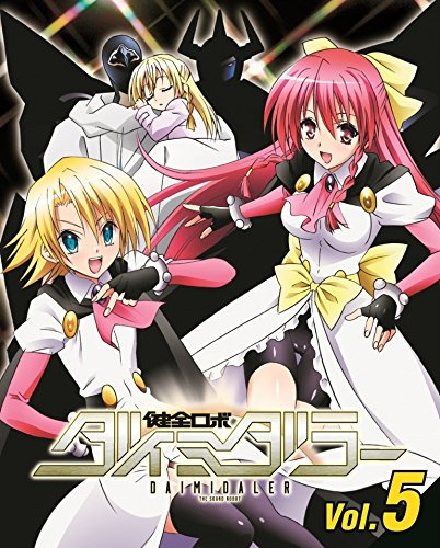 健全ロボ ダイミダラー Vol.5 [Blu-ray]