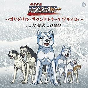銀牙伝説WEED~オリジナル・サウンドトラック~