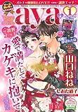 Young Love Comic aya (ヤング ラブ コミック アヤ) 2012年 01月号 [雑誌]
