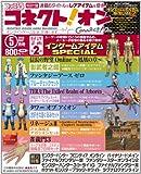 月刊ファミ通コネクト!オン 2012年 5月号 [雑誌]