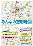 サムネイル:空想地図を描いている今和泉隆行へのインタビュー「空想都市「中村市」へようこそ――地図と想像のはざまで」
