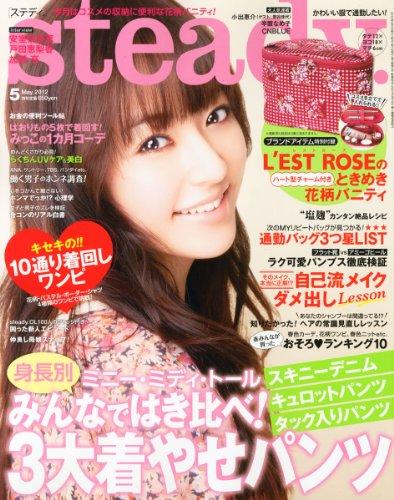 Steady. (ステディ) 2012年 05月号 [雑誌]