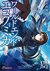 WORLD END ECONOMiCA (1)
