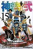 神さまの言うとおり弐(15) (講談社コミックス)