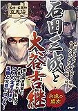 石田三成と大谷吉継 (名将・名軍師立志伝)