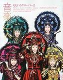 音楽と人 2013年 12月号 [雑誌]