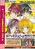 好きです鈴木くん!! 公式ファンブック DVDつき特装版 (小学館プラス・アンコミックスシリーズ)