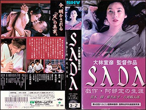 SADA [VHS]