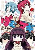 ぽむ☆マギ (2) (まんがタイムKRコミックス)
