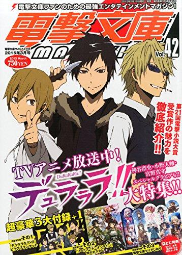 電撃文庫MAGAZINE 2015年 03 月号 [雑誌]