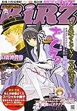 コミック BIRZ (バーズ) 2010年 12月号 [雑誌]