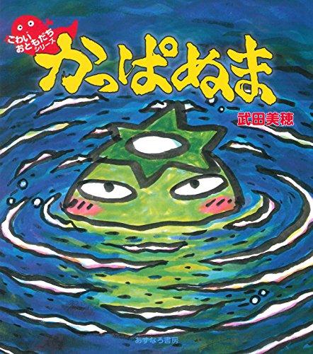 かっぱぬま (こわいおともだちシリーズ)
