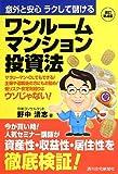 意外と安心 ラクして儲ける ワンルームマンション投資法 [改訂4版] (QP books)