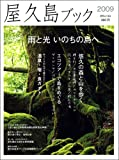 屋久島ブック 2009 (別冊山と溪谷)