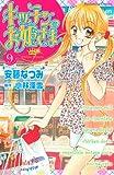 キッチンのお姫さま(9) (講談社コミックスなかよし)